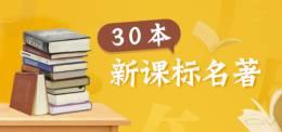 30部新课标名著,让孩子轻松听经典