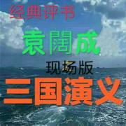 袁阔成评书《三国演义》