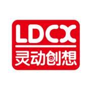 灵动创想LDCX