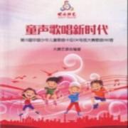 第十五届童声歌唱新时代原唱