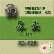 倪匡_卫斯理(22)尽头
