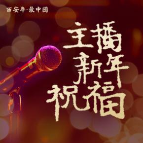 西安年·最中国|知名主播送祝福