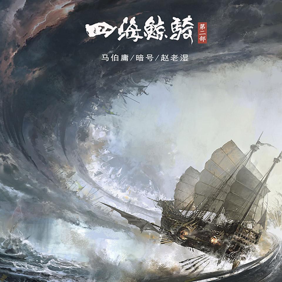 四海鲸骑第二部(马伯庸、驰骋、赵老湿主创)