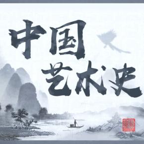 一听就懂的中国艺术史