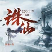 诛仙—萧鼎著 精品多人小说剧
