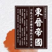 乌衣巷(出版名:东晋帝国)