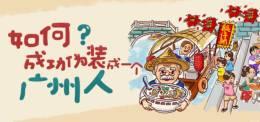 如何成功伪装成一个广州人?