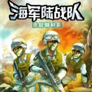 海军陆战队1【限时免费】