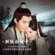 新版白娘子:许仙和白蛇的爱情,让我看到爱情里最容易犯的错