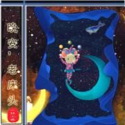 【绿野仙踪】奥芝仙境&第十四章、老莫比大耍妖术
