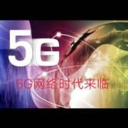 5G网络时代来临