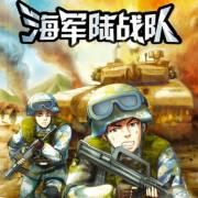 八路叔叔张福远:海军陆战队