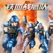 八路叔叔张福远:铁血战鹰队