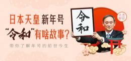 """日本天?#24066;?#24180;号""""令和""""有啥故事?"""