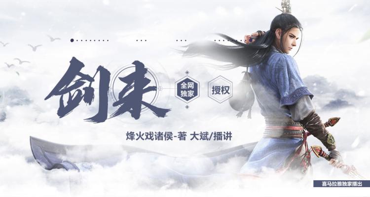 《剑来》下·烽火戏诸侯大斌演播
