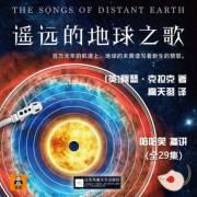 阿瑟·克拉克-遥远的地球之歌