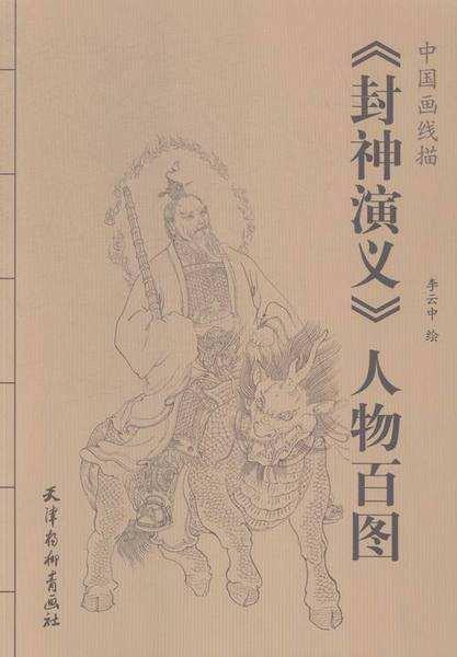 传统神话接龙评书封神演义