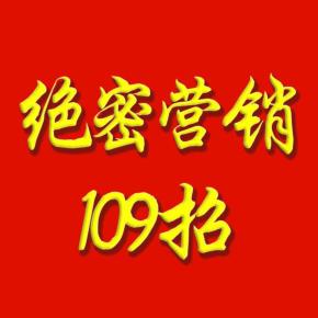 微商绝密营销109招