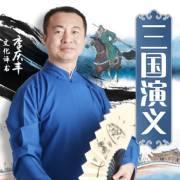 三国演义(李庆丰文化评书)