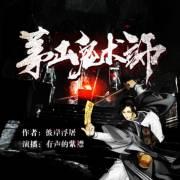 茅山鬼术师(付费版)| 紫襟故事