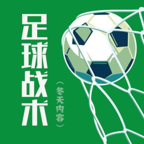 足球战术(冬天内容)