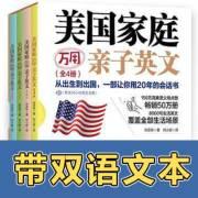 美国家庭万用亲子英语(带文本)