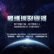 刘慈欣《最璀璨的银河》(含 流?#35828;?#29699;、赡养人类等)