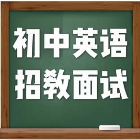 教师英语初中编试讲面试十邓州初中贴吧林二图片