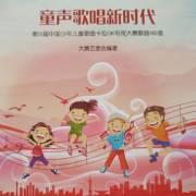 童声歌唱新时代(伴奏)