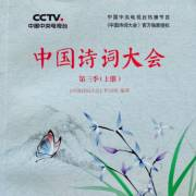 中国诗词大会第三季