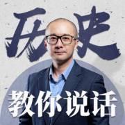 林毅:历史教你说话