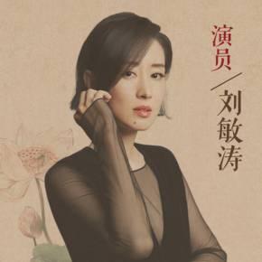 刘敏涛·古今女子图鉴