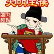 《大明王侯》第一集(来如春梦)张老道演播