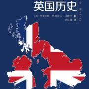 写给孩子的英国历史【缩略版】