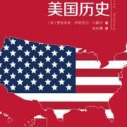 写给孩子的美国历史【官方正版】