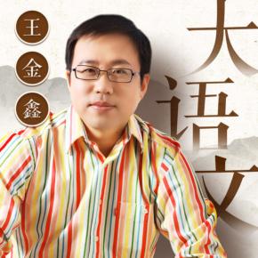 """王金鑫:""""大语文""""课堂"""