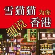 细说香港 | 把HK拽到你身边