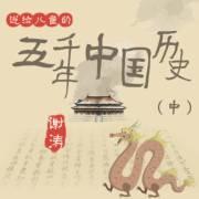听谢涛:说给儿童的五千年中国历史(中)