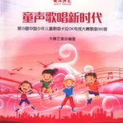 第十五届 童声歌唱新时代伴奏