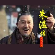 五代十国 朱温传