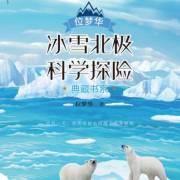 【南极探险第一课】《冰雪猎人传奇》熊妈妈和熊宝宝
