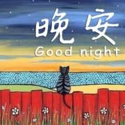 晚安好梦 | 睡前放松助眠