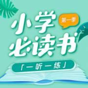 小学必读书:一听一练(第一季)