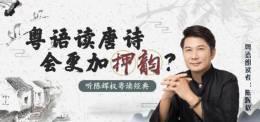 粤语读唐诗会更加押韵?