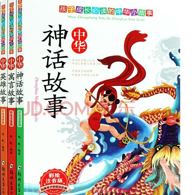 中国经典寓言 神话 民间传奇故事