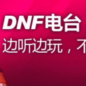 DNF阿拉德全明星