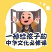 一禅给孩子的中华文化必修课