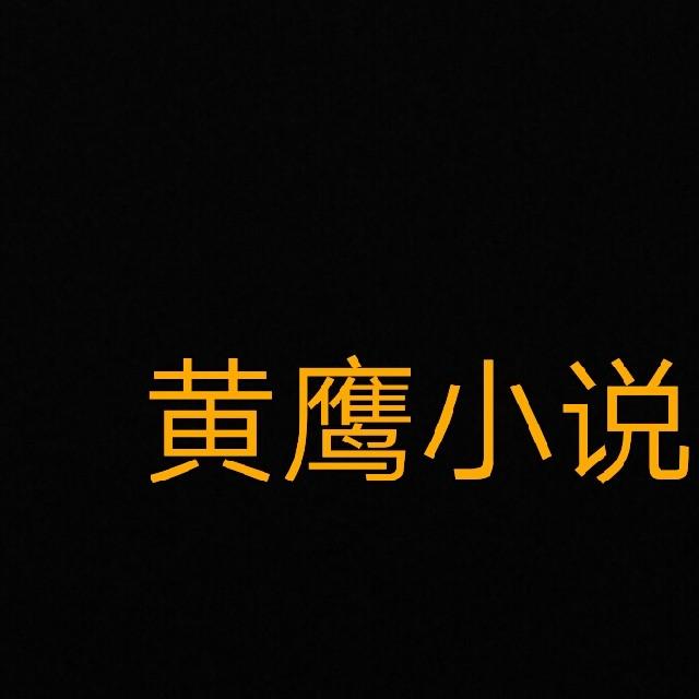 皇家野史◎黄鹰 -封神劫01