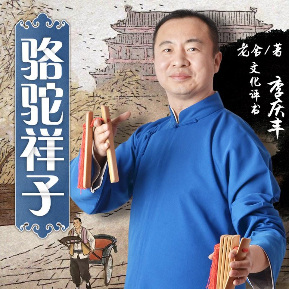 骆驼祥子|李庆丰文化评书