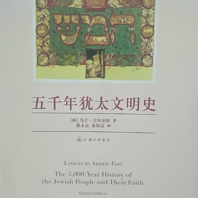 朗读《五千年犹太文明史》